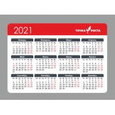 Календарик Точка Роста