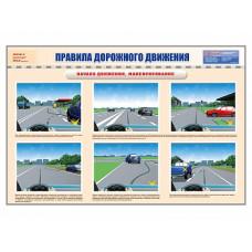 """Комплект дидактических модулей """" Правила дорожного движения"""", ламинированные, 900 х 600, 15 шт."""