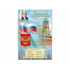 """Стенд """"Государственный герб, флаг и гимн Российской Федерации"""""""