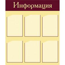 """СТЕНД """"ИНФОРМАЦИЯ"""" ДЛЯ ШКОЛЫ"""