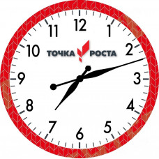 """Часы с логотипом """"Точка роста"""""""