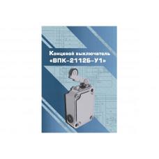 """Виртуальный 3D-конструктор """"Концевой выключатель ВПК-2112Б-У1"""""""