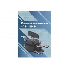 """Виртуальный 3D-конструктор """"Пакетный выключатель ПВ1-16М3"""""""