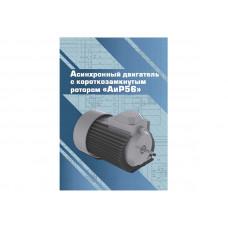 """Виртуальный 3D-конструктор """"Асинхронный двигатель с короткозамкнутым ротором АиР56"""""""